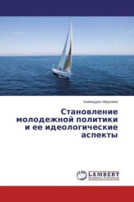 Stanovlenie molodezhnoj politiki i ee ideologicheskie aspekty