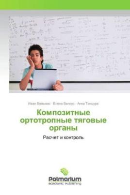 Kompozitnye ortotropnye tyagovye organy