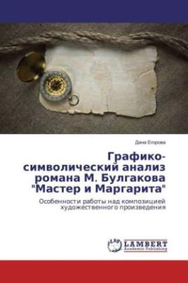 """Grafiko-simvolicheskij analiz romana M. Bulgakova """"Master i Margarita"""""""