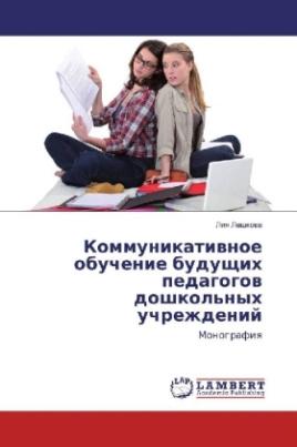 Kommunikativnoe obuchenie budushhih pedagogov doshkol'nyh uchrezhdenij