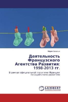 Deyatel'nost' Francuzskogo Agentstva Razvitiya: 1998-2013 gg.