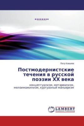 Postmodernistskie techeniya v russkoy poezii KhKh veka