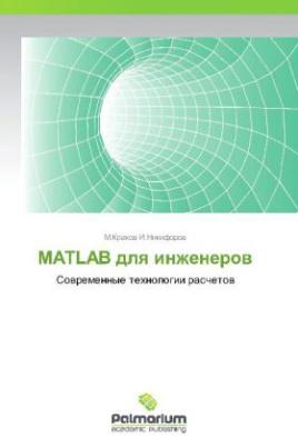 MATLAB dlya inzhenerov
