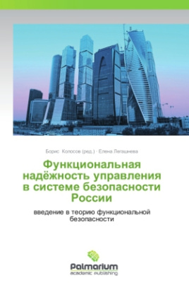 Funktsional'naya nadyezhnost' upravleniya v sisteme bezopasnosti Rossii